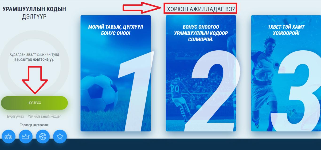 1xBet – хэрхэн тоглох сурталчилгааны код Монгол?